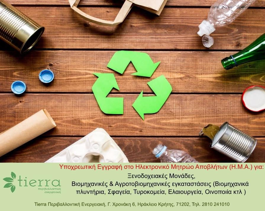 Εγγραφή στο Ηλεκτρονικό Μητρώο Αποβλήτων (Η.Μ.Α)
